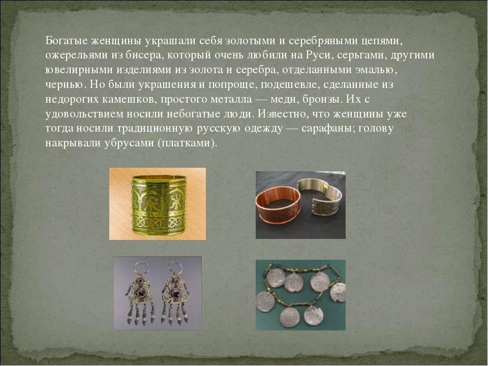 Богатые женщины украшали себя золотыми и серебряными цепями, ожерельями из би...