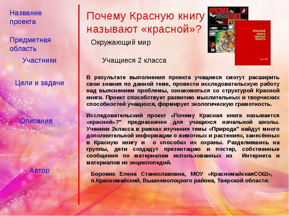Название проекта Почему Красную книгу называют «красной»? Предметная область ...