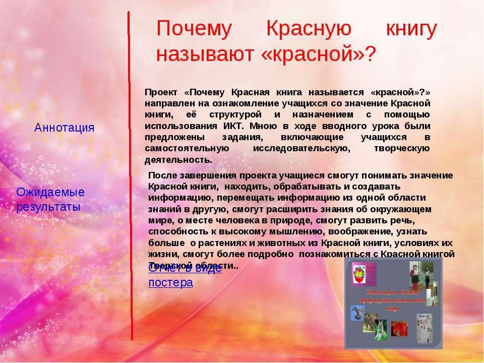 Почему Красную книгу называют «красной»? Аннотация Проект «Почему Красная кни...