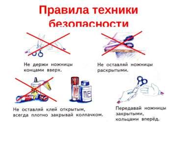 Правила техники безопасности