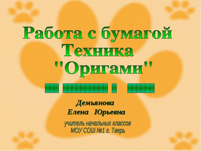 Демьянова Елена Юрьевна