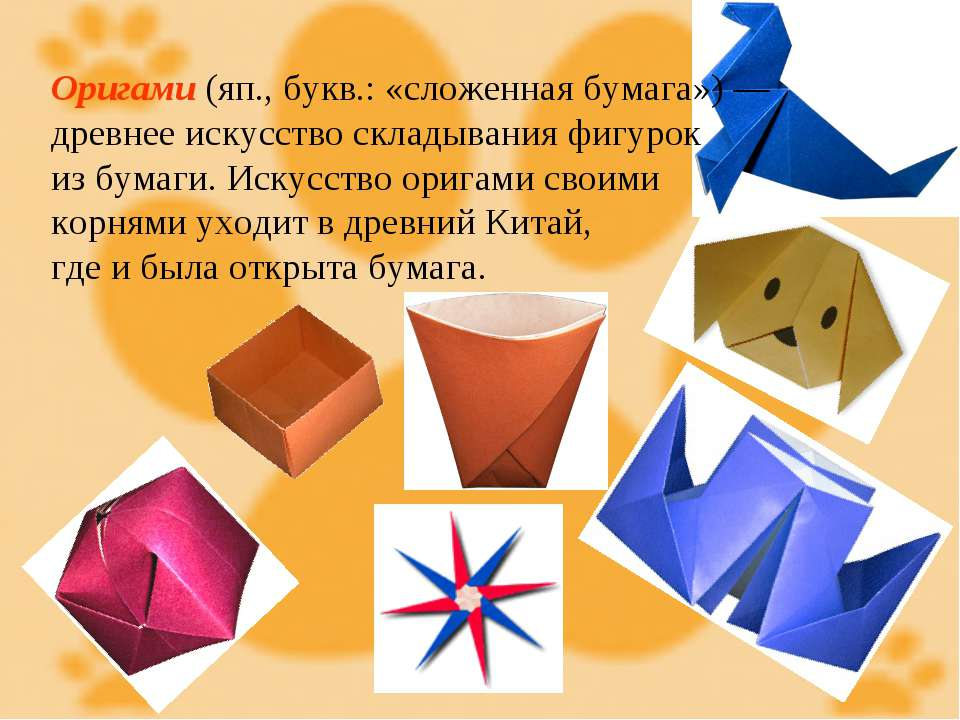Оригами (яп., букв.: «сложенная бумага») — древнее искусство складывания фигу...