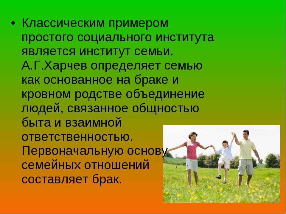Классическим примером простого социального института является институт семьи....