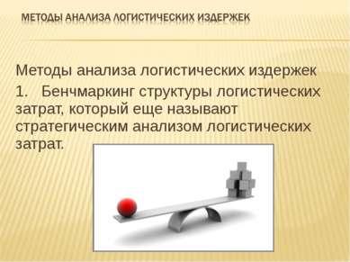 Методы анализа логистических издержек 1. Бенчмаркинг структуры логистических ...