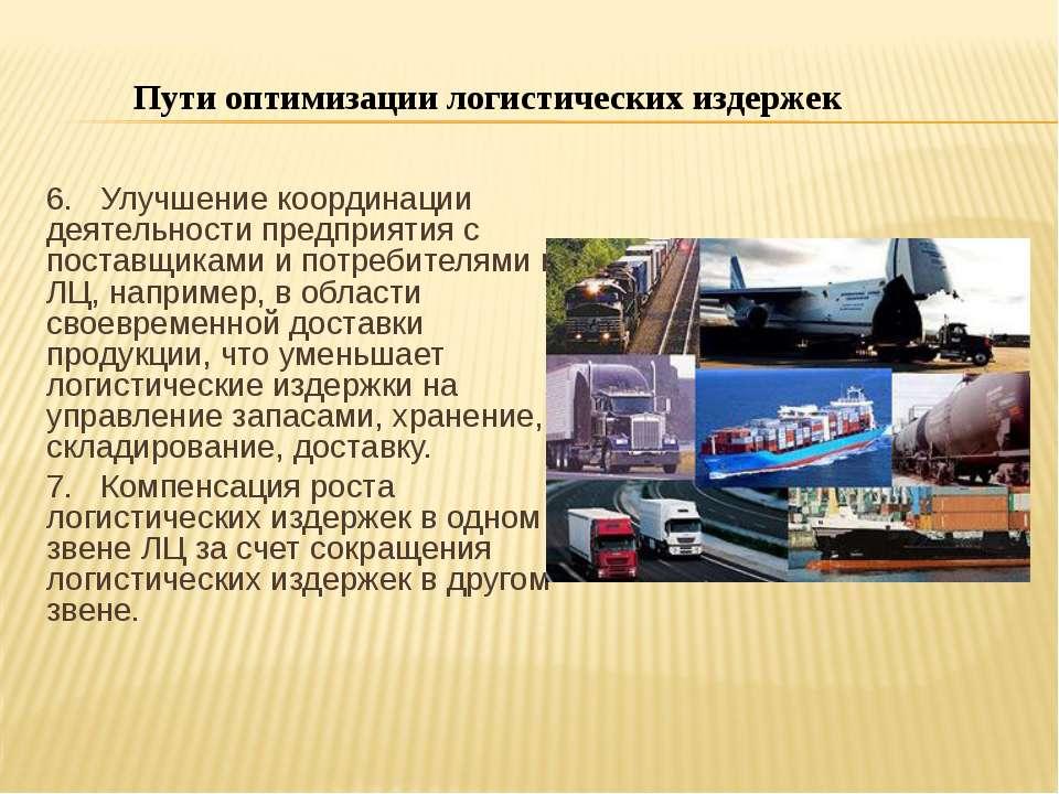 6. Улучшение координации деятельности предприятия с поставщиками и потребител...