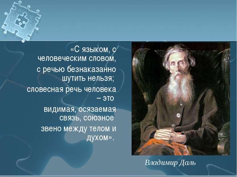 «С языком, с человеческим словом, с речью безнаказанно шутить нельзя; словесн...