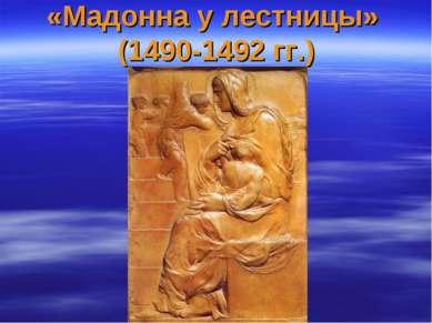 «Мадонна у лестницы» (1490-1492 гг.)