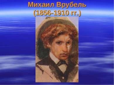 Михаил Врубель (1856-1910 гг.)