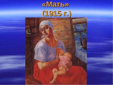 «Мать» (1915 г.)