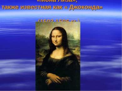 «Мона Лиза», также известная как « Джоконда» (1503-1506 гг.)