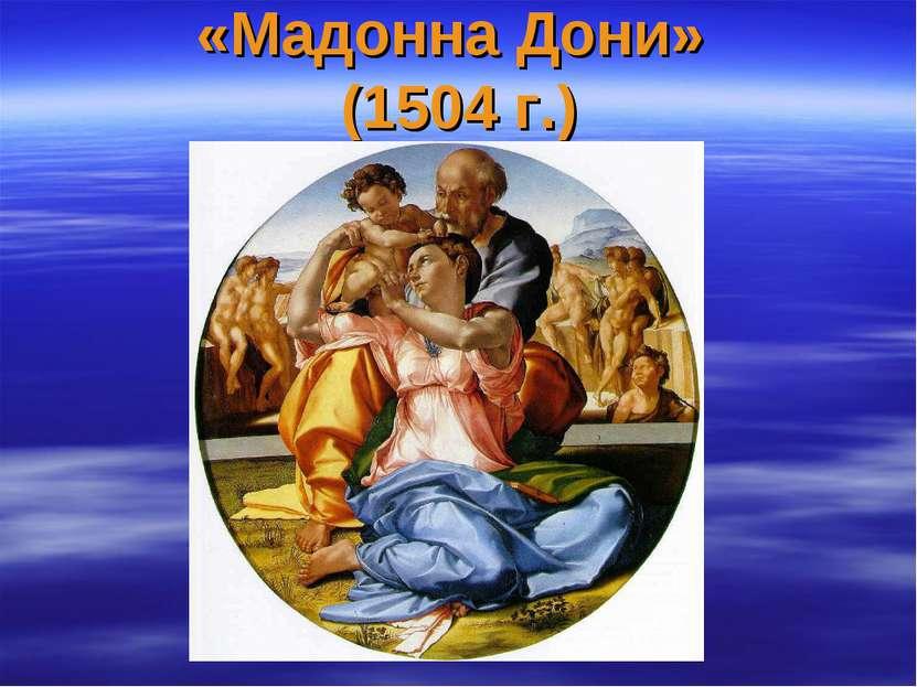 «Мадонна Дони» (1504 г.)