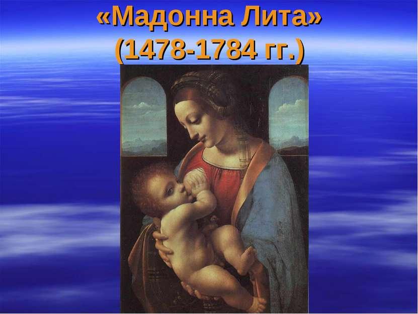 «Мадонна Лита» (1478-1784 гг.)