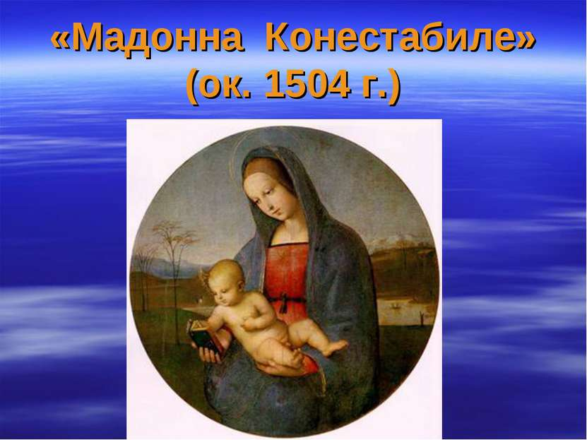 «Мадонна Конестабиле» (ок. 1504 г.)