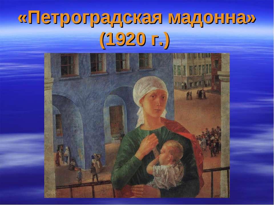 «Петроградская мадонна» (1920 г.)