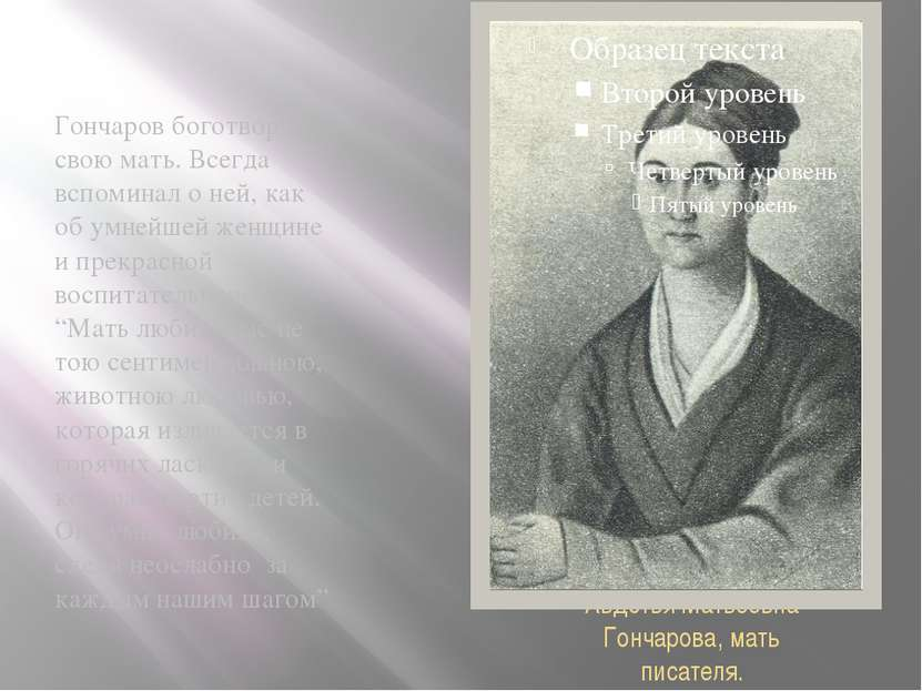 Презентация на тему гончаров биография