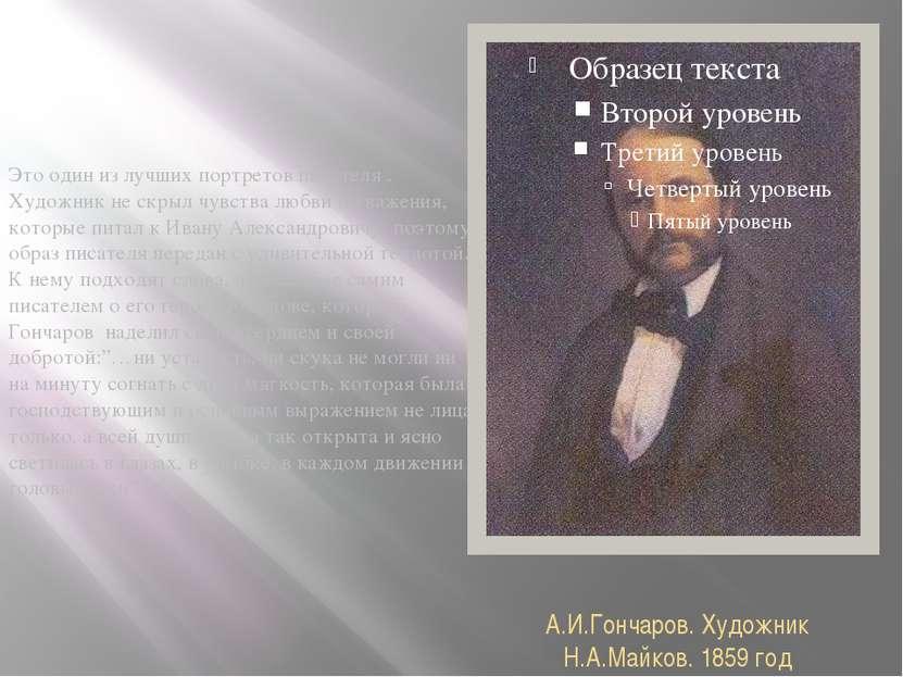 А.И.Гончаров. Художник Н.А.Майков. 1859 год Это один из лучших портретов писа...