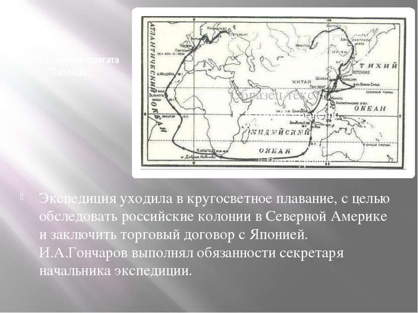 """Карта плавания фрегата """"Паллада"""" Экспедиция уходила в кругосветное плавание, ..."""
