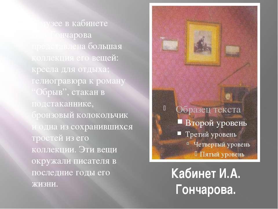 Кабинет И.А. Гончарова. В музее в кабинете И.А.Гончарова представлена большая...