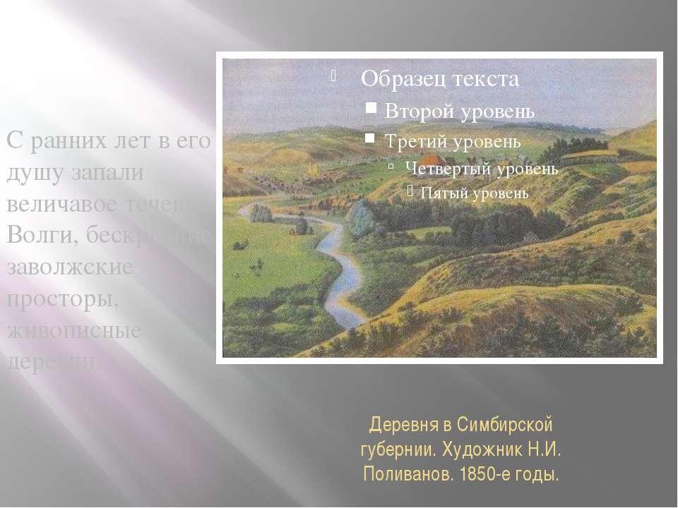Деревня в Симбирской губернии. Художник Н.И. Поливанов. 1850-е годы. С ранних...