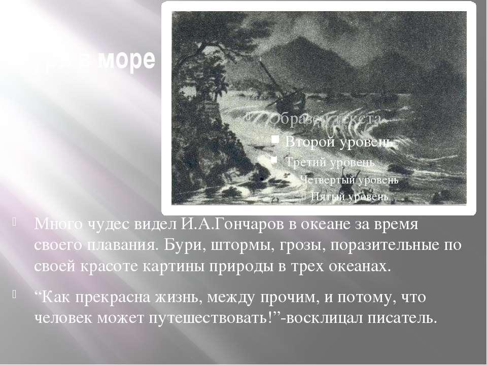 Буря в море Много чудес видел И.А.Гончаров в океане за время своего плавания....