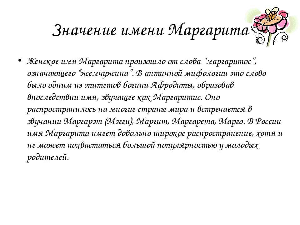 """Значение имени Маргарита Женское имя Маргарита произошло от слова """"маргаритос..."""