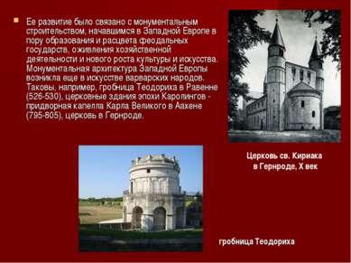Ее развитие было связано с монументальным строительством, начавшимся в Западн...