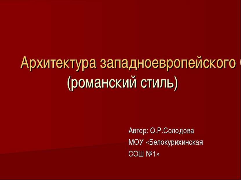 Архитектура западноевропейского Средневековья (романский стиль) Автор: О.Р.Со...