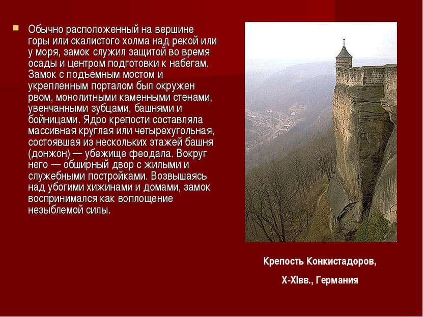 Обычно расположенный на вершине горы или скалистого холма над рекой или у мор...