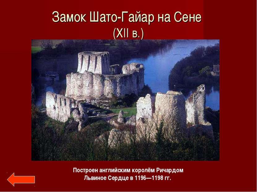 Замок Шато-Гайар на Сене (XII в.) Построен английским королём Ричардом Львино...