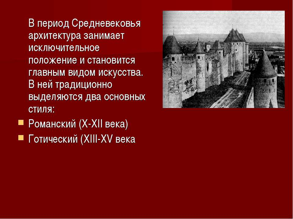 В период Средневековья архитектура занимает исключительное положение и станов...