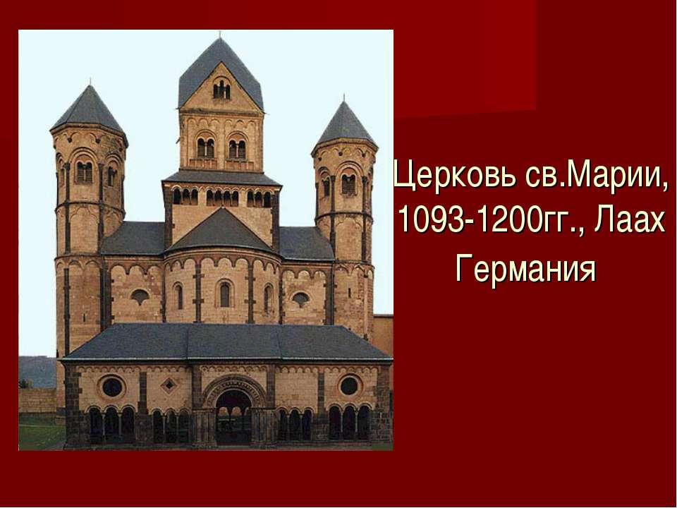 Церковь св.Марии, 1093-1200гг., Лаах Германия