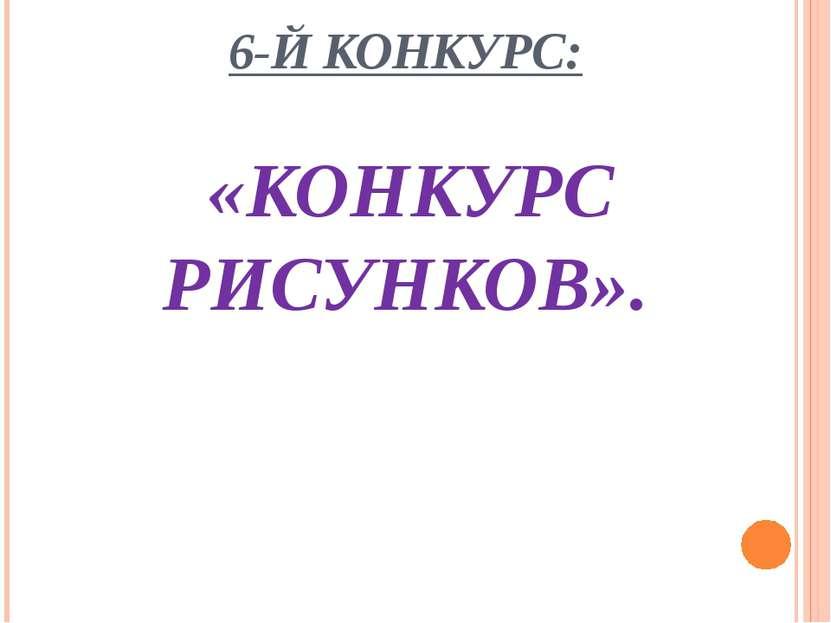 6-Й КОНКУРС: «КОНКУРС РИСУНКОВ».
