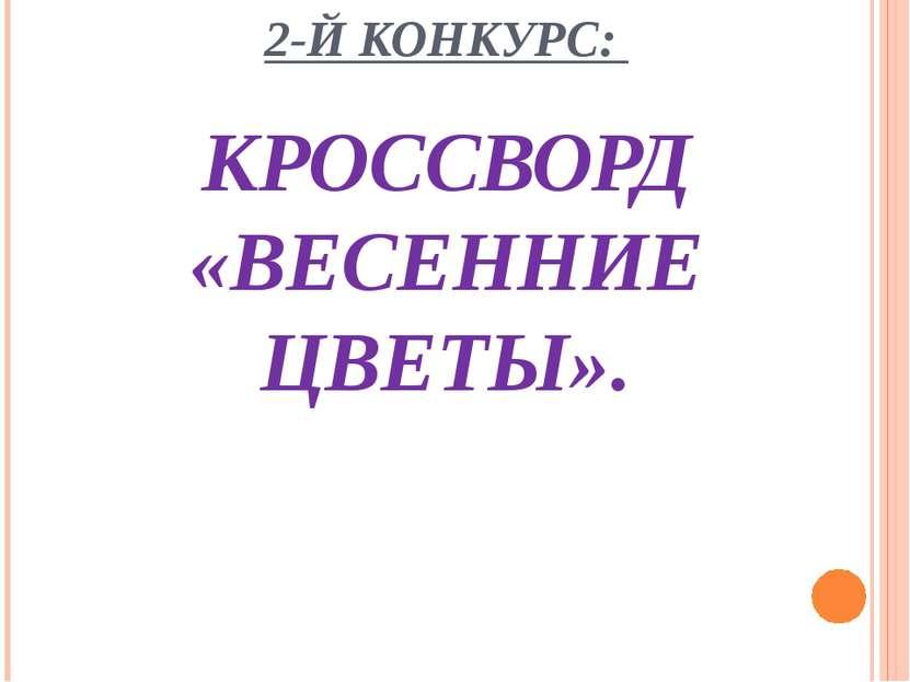 2-Й КОНКУРС: КРОССВОРД «ВЕСЕННИЕ ЦВЕТЫ».