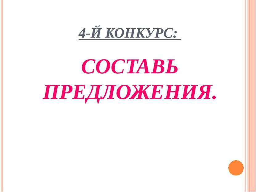 4-Й КОНКУРС: СОСТАВЬ ПРЕДЛОЖЕНИЯ.