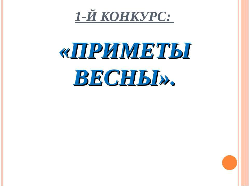 1-Й КОНКУРС: «ПРИМЕТЫ ВЕСНЫ».