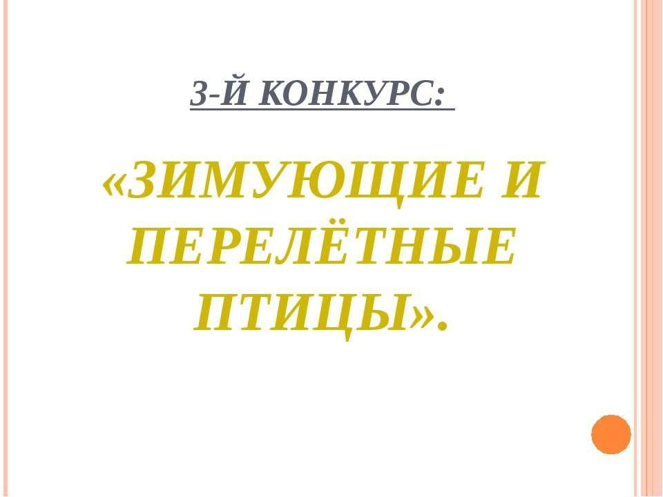 3-Й КОНКУРС: «ЗИМУЮЩИЕ И ПЕРЕЛЁТНЫЕ ПТИЦЫ».