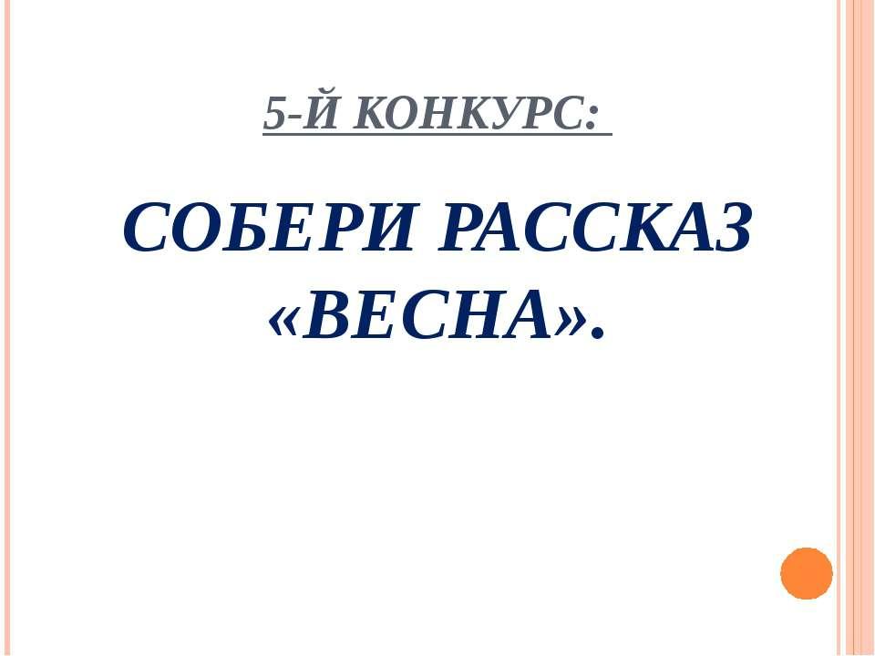 5-Й КОНКУРС: СОБЕРИ РАССКАЗ «ВЕСНА».
