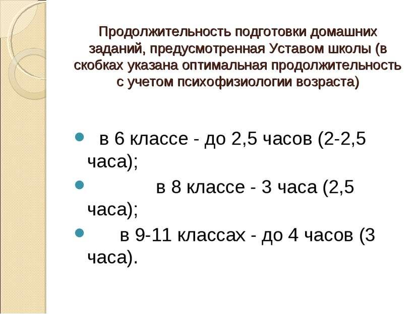 Продолжительность подготовки домашних заданий, предусмотренная Уставом школы ...