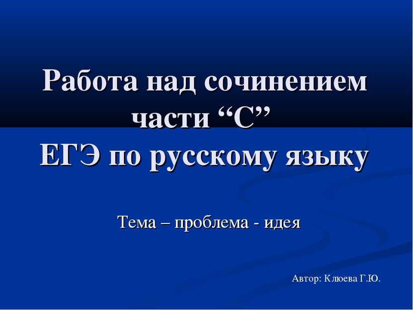 """Работа над сочинением части """"С"""" ЕГЭ по русскому языку Тема – проблема - идея ..."""