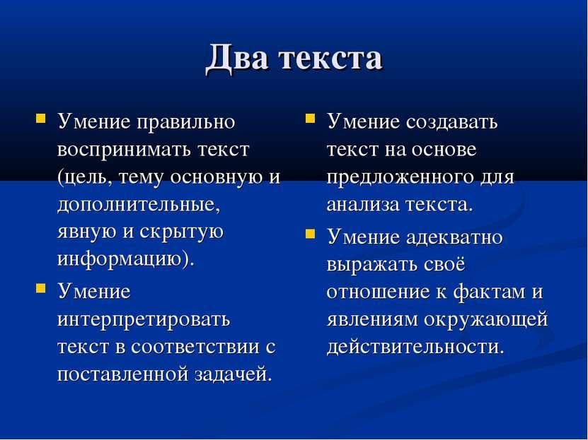 Два текста Умение правильно воспринимать текст (цель, тему основную и дополни...