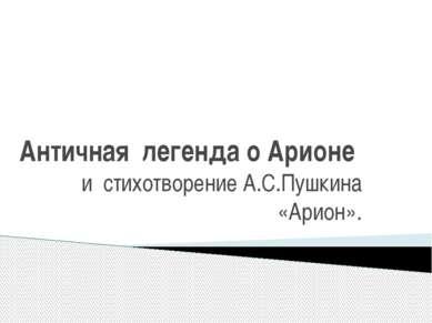 Античная легенда о Арионе и стихотворение А.С.Пушкина «Арион».