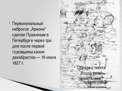 """Первоначальный набросок """"Ариона"""" сделан Пушкиным в Петербурге через три дня п..."""
