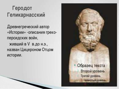 Геродот Геликарнасский Древнегреческий автор «Истории» -описания греко-персид...