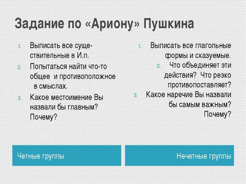 Задание по «Ариону» Пушкина Четные группы Нечетные группы Выписать все суще-с...