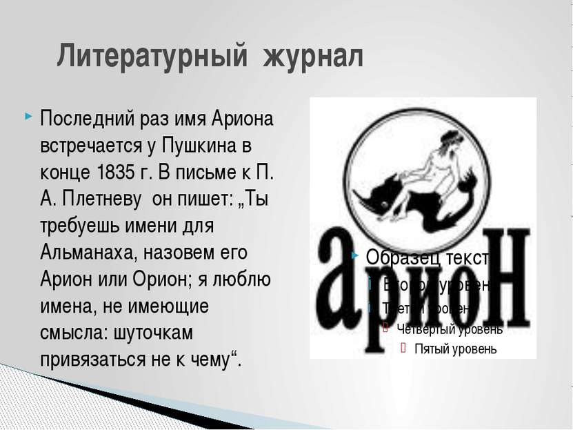 Последний раз имя Ариона встречается у Пушкина в конце 1835 г. В письме к П. ...