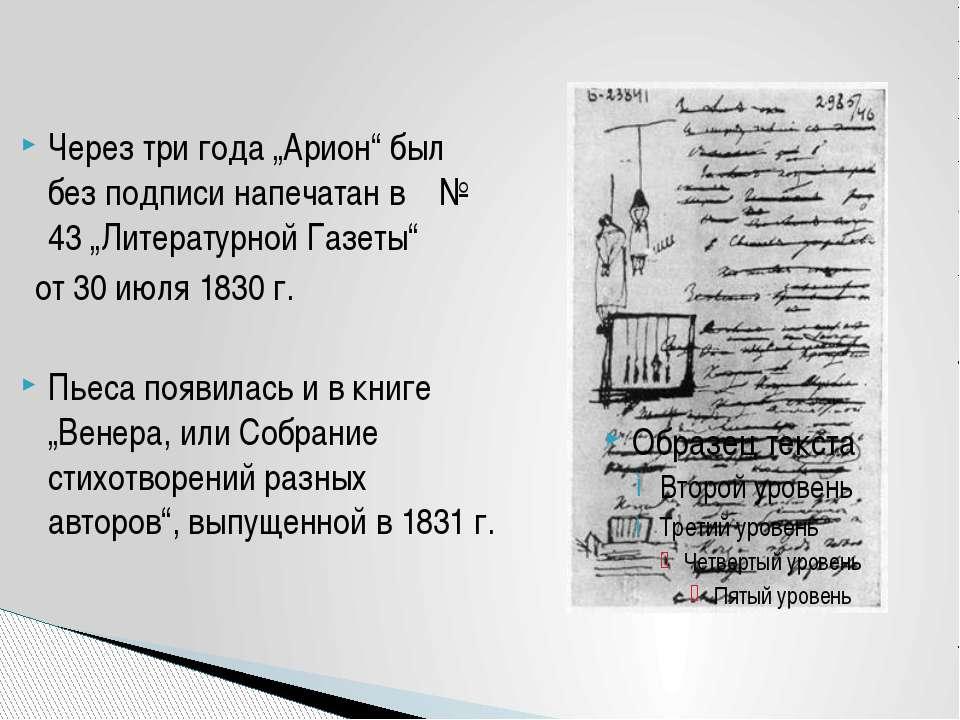"""Через три года """"Арион"""" был без подписи напечатан в № 43 """"Литературной Газеты""""..."""