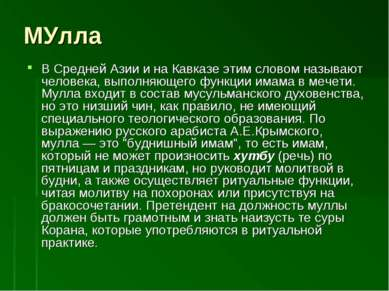 МУлла В Средней Азии и на Кавказе этим словом называют человека, выполняющего...