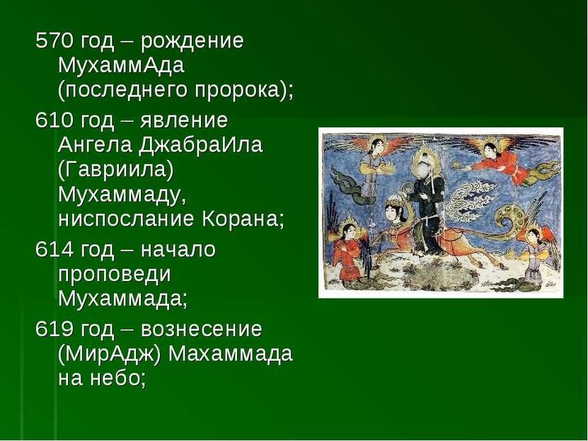 570 год – рождение МухаммАда (последнего пророка); 610 год – явление Ангела Д...