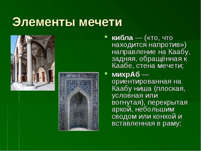 Элементы мечети кибла— («то, что находится напротив») направление на Каабу, ...