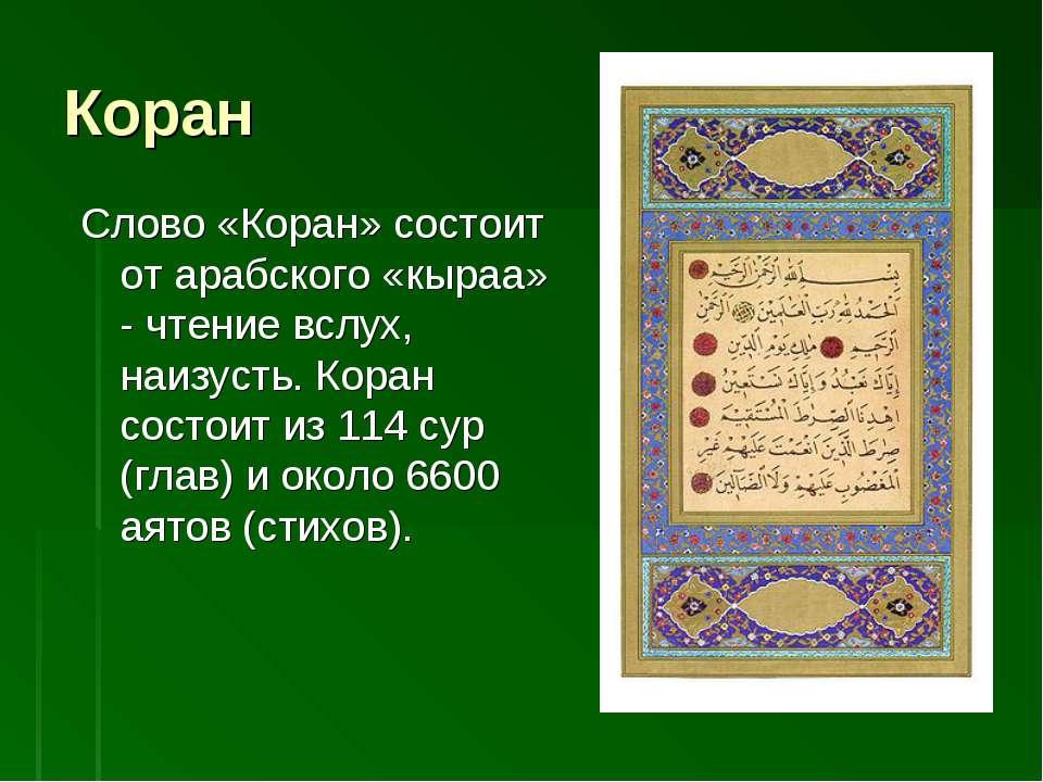 Коран Слово «Коран» состоит от арабского «кыраа» - чтение вслух, наизусть. Ко...
